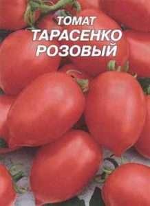 Тарасенко рожевий