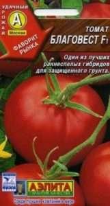 догляд за сортом томатів благовіст в домашніх умовах