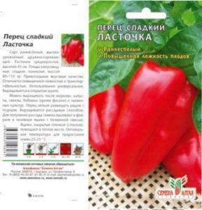 Болгарський перець – його середньостиглі види