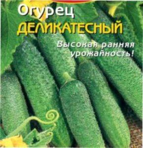 Огірки делікатесні опис